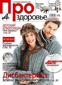 Про Здоровье - январь - февраль 2012