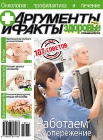 Онкология: профилактика и лечение