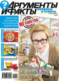 Путеводитель по аптечным полкам