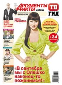Нонна Гришаева: «В сентябре мы с Олешко наконец-то поженимся!»