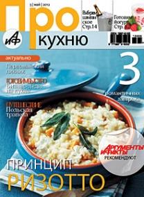 Про Кухню май 2012