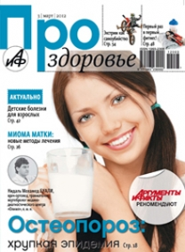 ПРО Здоровье - март 2012