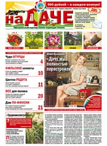 Юлия Высоцкая: «Дачу мы полностью перестроили»