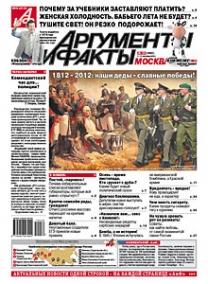 1812 - 2012: наши деды - славные победы!