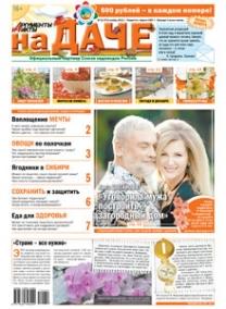 Вика Цыганова:«Уговорила мужа построить загородный дом»