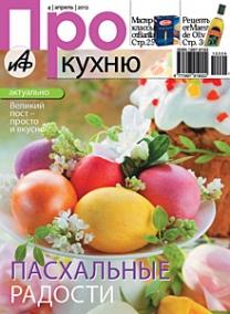 Про Кухню апрель 2012