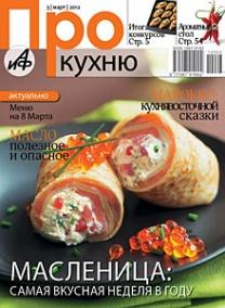 Про Кухню март 2012