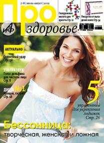 ПРО Здоровье - июль-август 2012