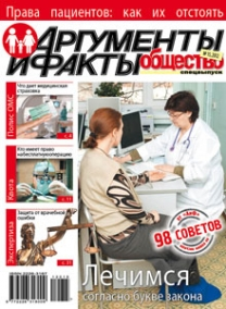 Права пациентов: как их отстоять