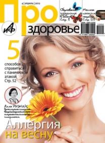 ПРО Здоровье - апрель 2012