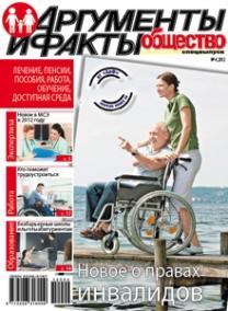 Новое о правах инвалидов