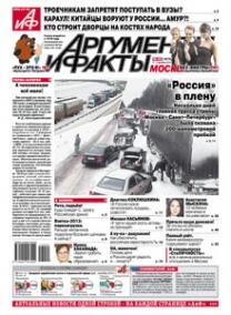 «Россия» в плену