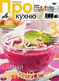 Про Кухню июнь 2012