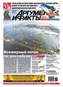 Всемирный потоп по-российски