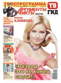 Ирина Климова: «Развод - это не конец света»