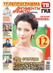 Евгения Крюкова: «Не считаю себя роковой красоткой»