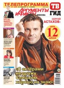 Сергей Астахов: «С актёрами не дружу. Слишком хорошо их знаю»