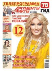 Таисия Повалий: «За любовь я дорого заплатила»