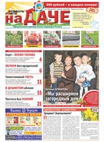 Наталья Бочкарева: «Мы расширяем загородный дом»