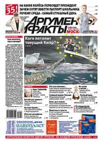 Кого потопит тонущий Кипр?