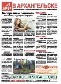 АиФ в Архангельске