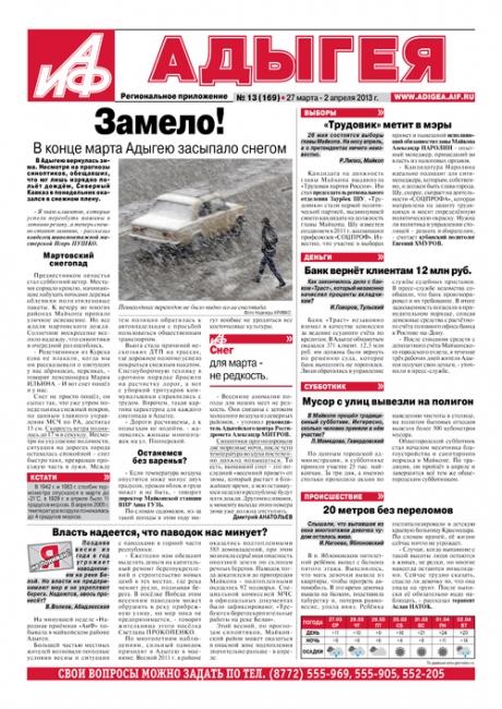 Газета АИФ онлайн АРГУМЕНТЫ И ФАКТЫ читать в интернете
