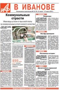 'Иваново-АиФ'