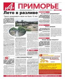 АиФ-Приморье