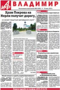 'АиФ-Владимир'