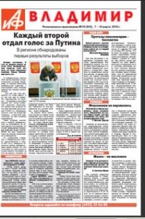'Владимир-АиФ'