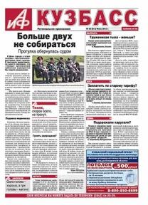 Аргументы и факты - Кузбасс