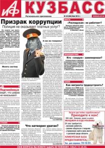 Аргументы и факты в Кузбассе