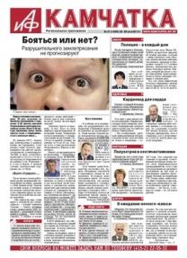 АиФ-Камчатка