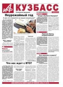 Аргументы и факты-Кузбасс