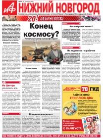 Аргументы и Факты-Нижний Новгород