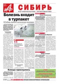 «АиФ Сибирь»