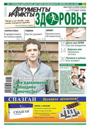 """Аргументы и Факты"" № 45. АиФ ...: www.nsk.aif.ru/gazeta/number/5938"