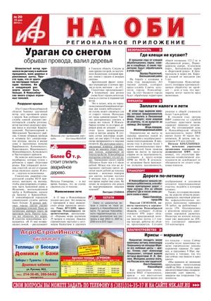 Аиф на оби, бесплатные фото, обои ...: pictures11.ru/aif-na-obi.html