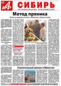 «Аргументы и Факты Сибирь»