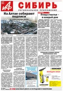 «АиФ Деловая Сибирь»