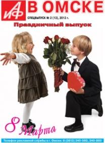 Спецвыпуск АиФ в Омске: 8 марта