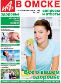 Спецвыпуск АиФ в Омске: Здоровье