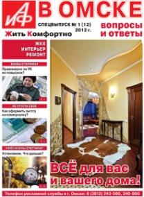 Спецвыпуск АиФ в Омске: ЖКХ