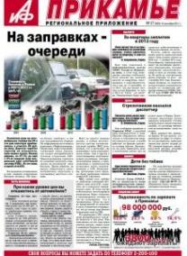 АиФ-Прикмье