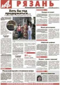 АиФ-Рязань