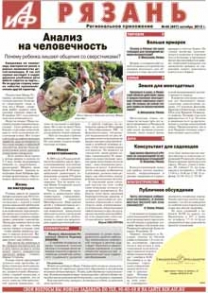 АиФ - Рязань