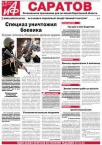 «Аргументы и Факты - Саратов»