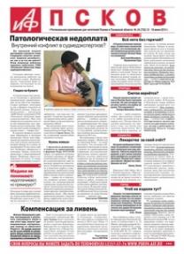 АиФ-Псков
