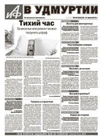 АиФ-Удмуртия