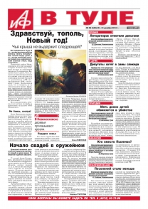 Тула-АиФ